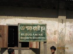 bg_suzugamine_schl_1